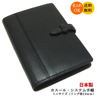 A カスールシステム notebook mini-ring 13mm leather domestic production schedule book notebook binder stationery office equipment memo pad ring type penholder grip gift name made in pocket notebook Japan of the Boletopsis leucomelas enter; possible sea company 10