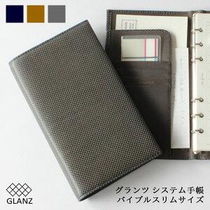 グランツ・システム手帳バイブルスリム(リング径11mm)[送料無料]