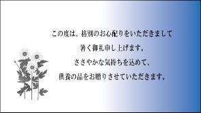 MF-5(仏事・法要のお返し)