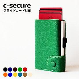 c-secure セキュア スライドカード財布 ミニ財布 クレジットカード スキミング防止 RFID保護 カードケース アルミスライド式 薄型スリム 磁気 お札 小銭 革 メンズ レザー 革財布 SM Yep_10 送料無料 父の日