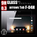 【送料無料】Arrows Tab F-04H 強化ガラスフィルム Arrows Tab F-04H 液晶保護フィルム 強化ガラス 硬度 9H Arrows Ta…