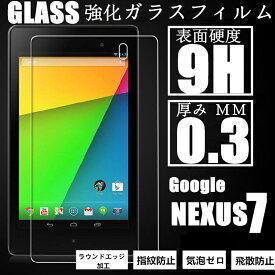 Google nexus7(2世代) 強化ガラスフィルム ネクサス7 保護フィルム Google nexus7 ガラスフィルム液晶保護フィルム 強化ガラス nexus7 保護シート Google nexus7 2013年版(2世代) 用強化ガラスフィルム ネクサス7(2世代)透明ガラスフィルム 速達便ネコポス送料無料