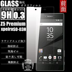 前面タイプ Xperia Z5 Premium SO-03H強化ガラスフィルム 明誠正規品 Z5 Premium保護フィルム SO-03H ガラスフィルム docomo SO-03H 液晶保護フィルム強化ガラス Xperia Z5 Premium SO-03H 強化ガラスフィルム Xperia Z5 Premium ガラスフィルム 送料無料