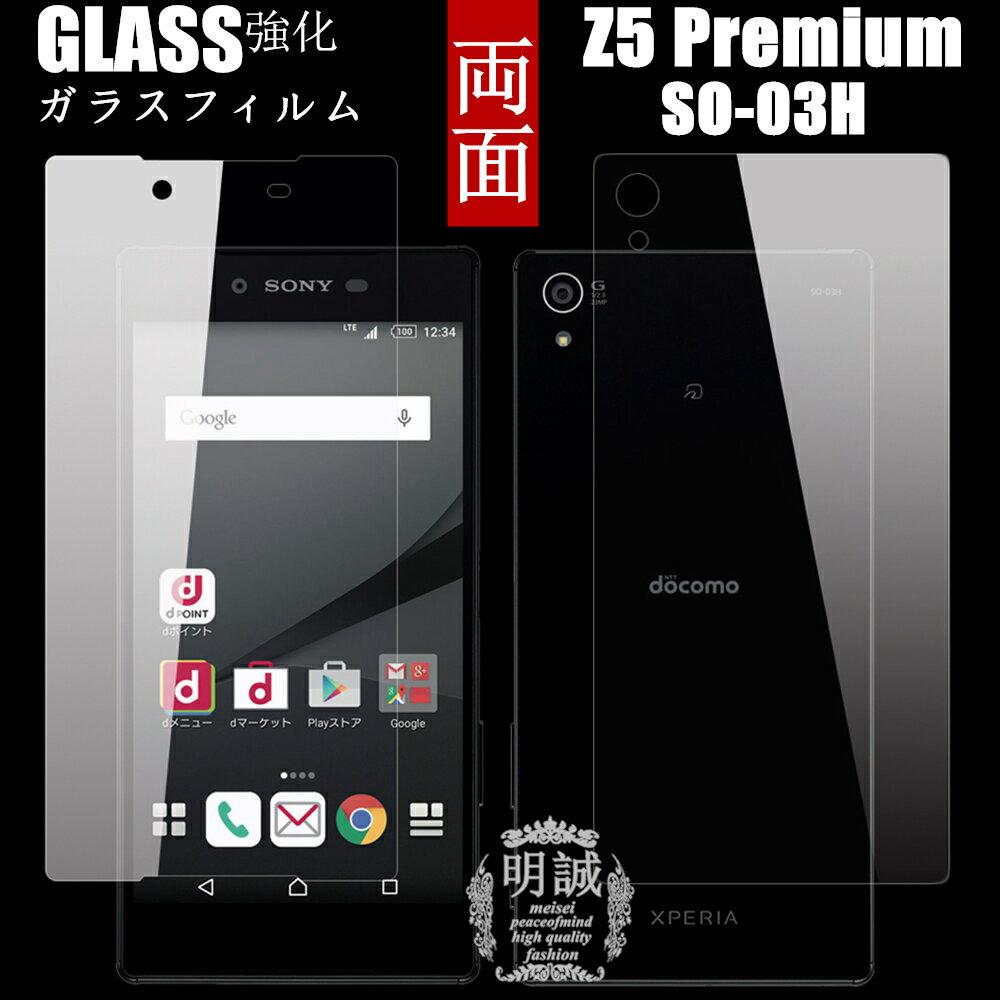 両面セット Xperia Z5 Premium SO-03H強化ガラスフィルム 明誠正規品 Z5 Premium保護フィルム SO-03H ガラスフィルム docomo SO-03H 液晶保護フィルム強化ガラス Xperia Z5 Premium SO-03H 強化ガラスフィルム Xperia Z5 Premium ガラスフィルム 速達便ネコボス送料無料