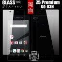 両面セット Xperia Z5 Premium SO-03H強化ガラスフィルム 明誠正規品 Z5 Premium保護フィルム SO-03H ガラスフィルム…
