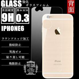 05e2d87bbf 背面タイプ iphone6s 強化ガラスフィルム iphone6 強化ガラスフィルム 明誠正規品 背面タイプ iphone6s  液晶保護フィルム強化ガラス iphone6 ガラスフィルム ...