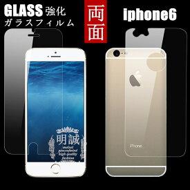 3f9f9fed19 両面セット iphone6s 強化ガラスフィルム iphone6 強化ガラスフィルム 明誠正規品 両面セット iphone6s  液晶保護フィルム強化ガラス iphone6 ガラスフィルム ...
