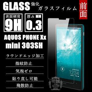 AQUOS PHONE Xx mini 303SH 強化ガラスフィルム AQUOS PHONE Xx mini 303SH 保護フィルム アクオスフォン ダブルエックス ミニ 303SH液晶保護フィルム Xx mini 303SH 強化ガラス保護シートAQUOS PHONE Xx mini 303SH ガラ