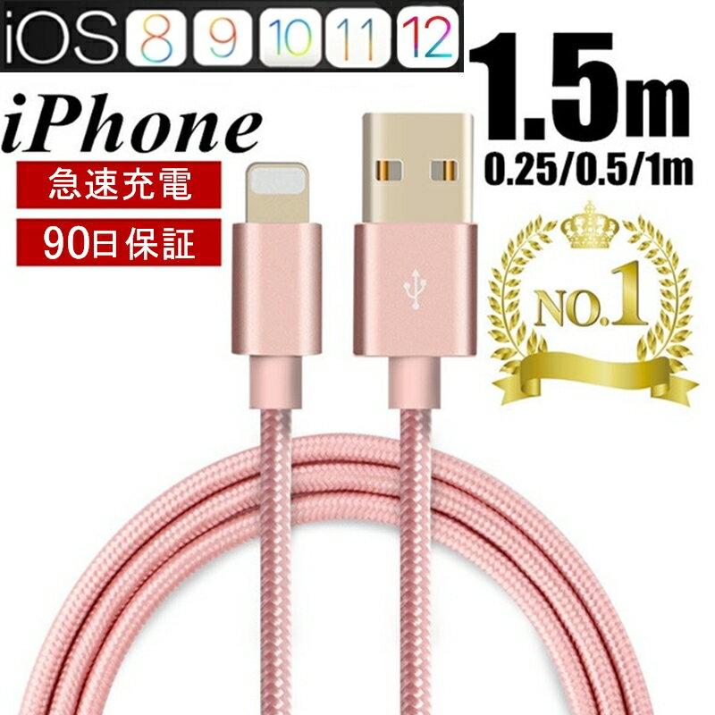 iPhoneケーブル 長さ 0.25m 、0.5m、1m急速充電 速達送料無料 充電器 データ転送ケーブル USBケーブル iPhone用 充電ケーブル iPhone8/8Plus iPhoneX iPhone7 ケーブル スマホ合金ケーブル ヤマトネコポス送料無料