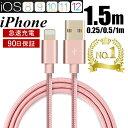 iPhoneケーブル 長さ 0.25m 、0.5m、1m急速充電 送料無料 充電器 データ転送ケーブル USBケーブル iPhone用 充電ケーブル iPhone8/8Plus iPhoneX iPh