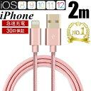 iPhoneケーブル 長さ 2 m 急速充電 充電器 データ転送ケーブル USBケーブル iPhone用 充電ケーブル iPhone8/8Plus iPhone...