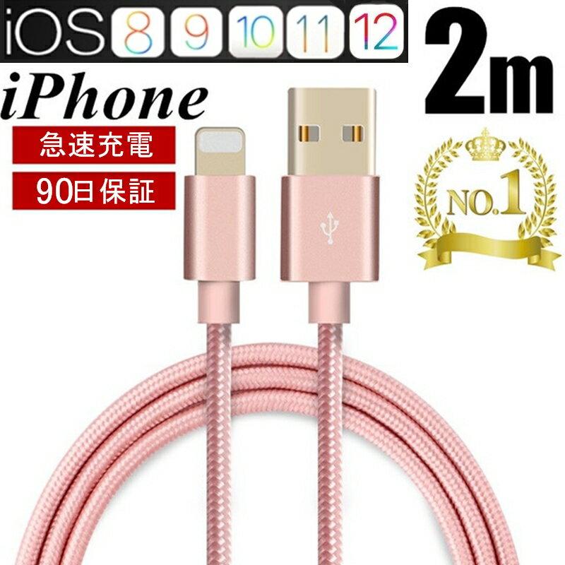 iPhoneケーブル 長さ 2 m 急速充電 速達送料無料 充電器 データ転送ケーブル USBケーブル iPhone用 充電ケーブル iPhone8/8Plus iPhoneX iPhone7 ケーブル スマホ合金ケーブル ヤマトネコポス送料無料