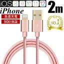 iPhoneケーブル 長さ 2 m 急速充電 送料無料 充電器 データ転送ケーブル USBケーブル iPhone用 充電ケーブル iPhone8/8Plus i...