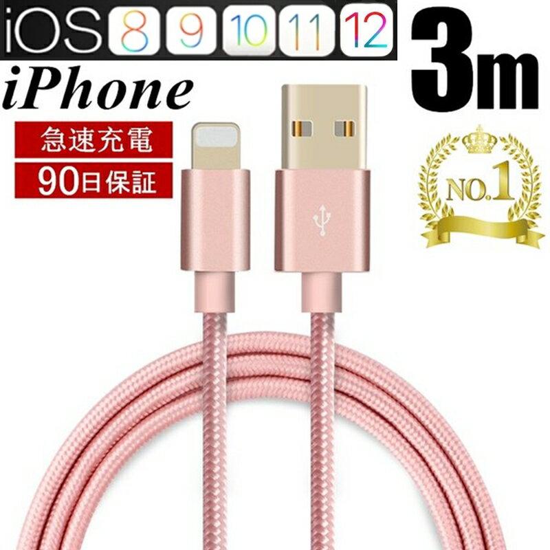iPhoneケーブル 長さ 3 m 急速充電 充電器 データ転送ケーブル 速達送料無料 USBケーブル iPhone用 充電ケーブル iPhone8/8Plus iPhoneX iPhone7 ケーブル スマホ合金ケーブル ヤマトネコポス送料無料