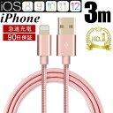 iPhoneケーブル 長さ 3 m 急速充電 充電器 データ転送ケーブル 速達送料無料 USBケーブル iPhone用 充電ケーブル iPho…