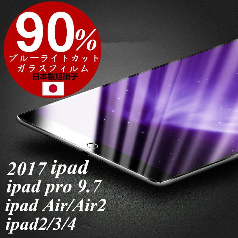 ヤマトDM便送料無料 2017新 ipad pro 10.5インチ/新 iPad Pro 9.7インチ/ipad air2/ipad air/ipad2/3/4強化ガラスフィルム ブルーライトカット ipad ガラスフィルム ipad pro 保護フィルム ipad pro 10.5インチ強化ガラス IPAD Airガラスフィルム ipad液晶フィルム