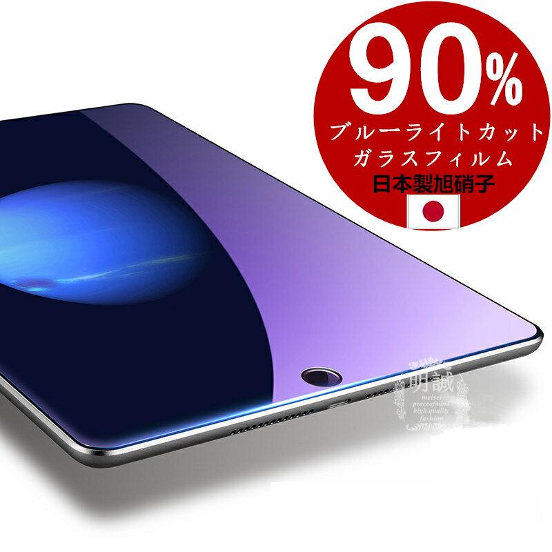2017新 ipad pro 10.5インチ/新 iPad Pro 9.7インチ/ipad air2/ipad air/ipad2/3/4強化ガラスフィルム ipad ガラスフィルム ipad pro 液晶保護フィルム強化ガラス IPAD Airガラスフィルム ipad液晶保護フィルム iPad Pro 9.7インチブルーライトカット ipad pro 10.5インチ