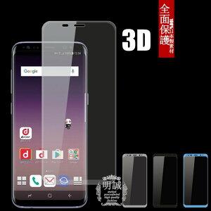 Galaxy S8 SCV36 SC-02J 強化ガラスフィルム 全面 3D 曲面保護フィルム Galaxy S8 SCV36 SC-02J 強化ガラス全面ガラスフィルム 明誠正規品 SCV36 SC-02J 保護ガラスフィルム ガラスフィルム SC-02J ガラスフィル