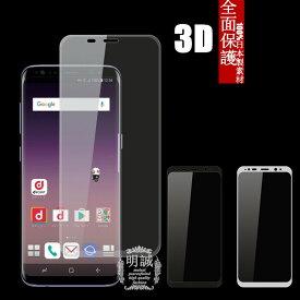 Galaxy S8+ SCV35 SC-03J 強化ガラスフィルム 全面 3D 曲面保護フィルム Galaxy S8+ SCV35 SC-03J 強化ガラス全面ガラスフィルム 明誠正規品 保護ガラスフィルム SC-03J ガラスフィルム SC-03J ガラスフィルム SC-03Jガラスフィルム Galaxy S8+ 速達便ネコポス送料無料