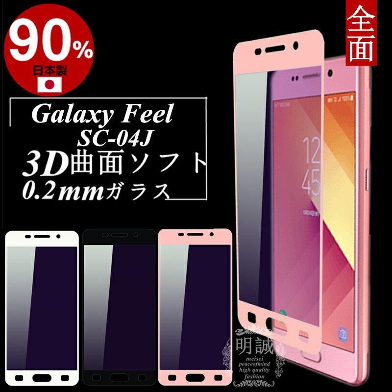 Galaxy Feel SC-04J ブルーライトカット 強化ガラス保護フィルム 全面保護 SC-04J 極薄0.2mm Galaxy Feel 3D 曲面 全面ガラス保護フィルム SC-04J ソフトフレーム 液晶保護 保護シール SC-04J ガラスフィルム Galaxy Feel ソフトフレーム SC-04J ブルーライトカット 送料無料