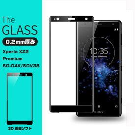 Xperia XZ2 Premium SO-04K SOV38 3D全面保護 ガラスフィルム Xperia XZ2 Premium SO-04K 曲面 強化ガラス保護フィルム SO-04K 剛柔ガラスフィルム Xperia XZ2 Premium SOV38 保護フィルム SO-04K 強化ガラスフィルム SOV38 フルーカバー 全面ガラスフィルム ソフトフレーム