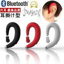 Bluetooth 4.1 ワイヤレスイヤホン ヘッドセット 片耳 高音質 耳掛け型 ブルートゥースイヤホン マイク内蔵 スポーツ …