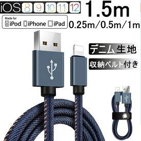 iPhoneケーブル 急速充電ケーブル デニム生地 充電器 データ転送 USBケーブル 長さ 0.25m/0.5m/1m/1.5m iPhone XS Max iPhone XR iPhone X iPhone8 Plus iPhone XS iPad iPhone用 収納ベルト付き モバイルバッテリー