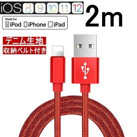 iPhoneケーブル 急速充電ケーブル デニム生地 充電器 データ転送 USBケーブル 長さ 2m iPhone XS Max iPhone XR iPhone X iPhone XS iPhone8 Plus iPad iPhone用 収納ベルト付き モバイルバッテリー