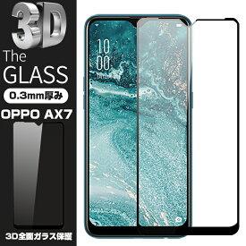 OPPO AX7 3D全面保護 強化ガラス保護フィルム OPPO AX7 強化ガラスフィルム OPPO AX7 液晶保護ガラスフィルム 3D 曲面 OPPO AX7 液晶保護フィルム フルーカバー 液晶保護フィルム OPPO AX7 液晶保護ガラスフィルム OPPO AX7 全面保護フィルム 硬度9H 厚み0.3mm