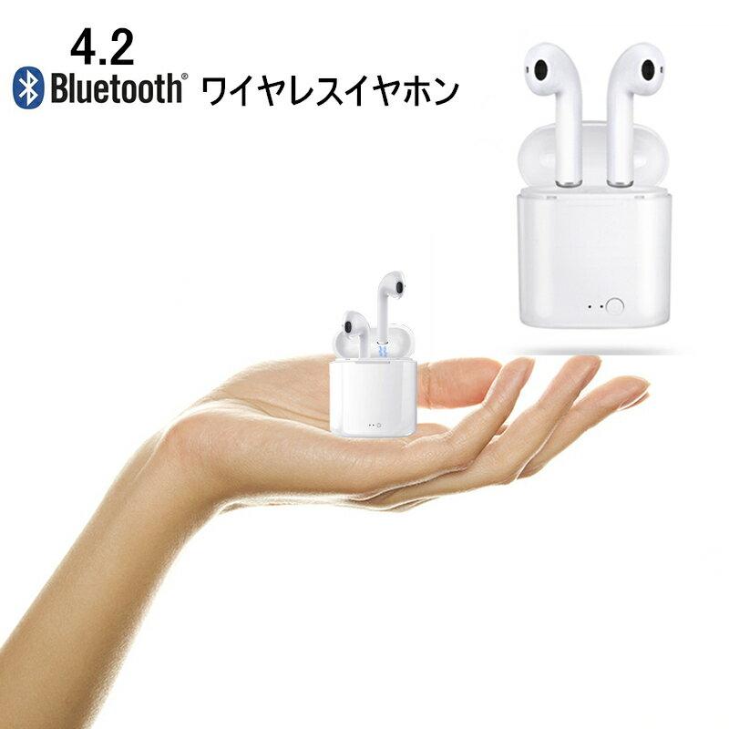 Bluetooth 4.2 ワイヤレスイヤホン iPhone Android対応 ヘッドホン 左右分離型 充電式収納ケース 高音質 低音 小型 軽量 マイク無線通話 ブルートゥースイヤホン iphoneX iphone8 iphone7 Xperia Galaxy AQUOS