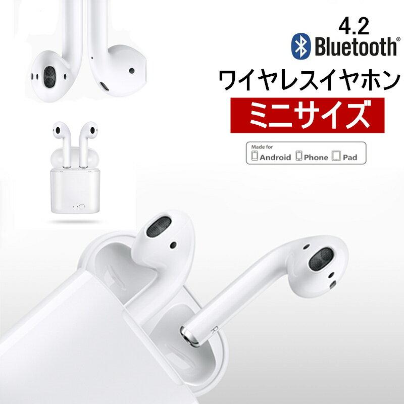 ブルートゥースイヤホン ワイヤレスイヤホン iPhone Android対応 ヘッドホン 左右分離型 充電式収納ケース 高音質 低音 小型 軽量 マイク 無線通話 iphoneX iphone8 iphone7 Xperia Galaxy AQUOS Bluetooth 4.2