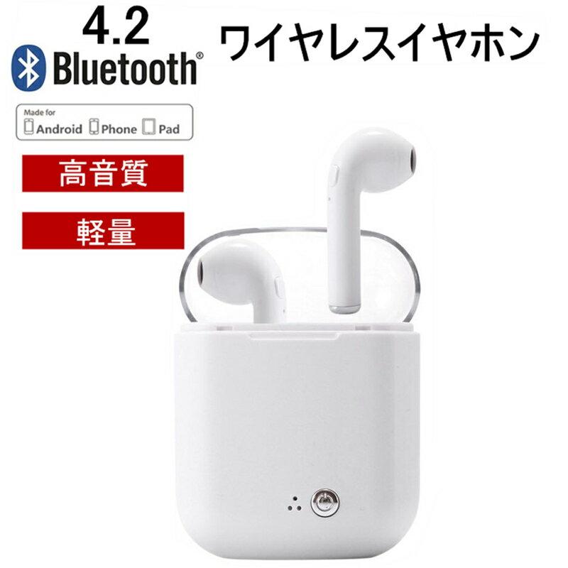 iPhone Android対応 ヘッドホン ワイヤレスイヤホン 左右分離型 充電式収納ケース 高音質 低音 小型 軽量 マイク無線通話 ブルートゥースイヤホン Bluetooth 4.2 iphoneX iphone8 iphone7 Xperia Galaxy AQUOS