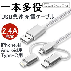 3in1 Android用 iPhoneケーブル micro USB Type-C用 急速充電ケーブル データ転送 ナイロン モバイルバッテリー 充電器 USBケーブル iPhone XS Max iPhone XR