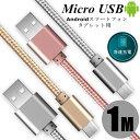 micro USBケーブル マイクロUSB Android用 1m 充電ケーブル スマホケーブル Android 充電器 Xperia Nexus Galaxy...