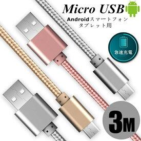 micro USBケーブル マイクロUSB Android用 3 m 充電ケーブル スマホケーブル 送料無料 Android 充電器 Xperia Nexus Galaxy AQUOS Android 多機種対応 USB micro ケーブル 送料無料