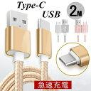USB Type-Cケーブル 充電ケーブル Xperia XZs / Xperia XZ / Xperia X compact / Nexus 6P / Nexus 5X 等対応 速達送…