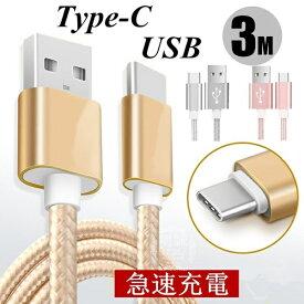 USB Type-Cケーブル 充電ケーブル Xperia XZs / Xperia XZ / Xperia X compact / Nexus 6P / Nexus 5X 等対応 Type-C USB 充電器 高速充電 データ転送 Type Cケーブル 長さ3m ヤマトDM便送料無料