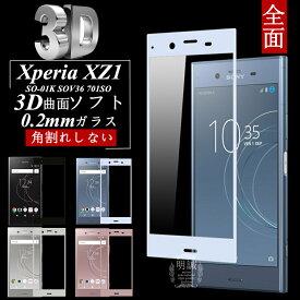 Xperia XZ1 3D全面保護 強化ガラス保護フィルム Xperia XZ1 701SO 極薄0.2mm SOV36 3D曲面 全面ガラス保護フィルム Xperia XZ1 SO-01K ソフトフレーム Xperia XZ1 ソフトフレーム 701SO ソフトフレーム Xperia XZ1 全面保護 SO-01K ガラスフィルム 速達便ネコポス送料無料