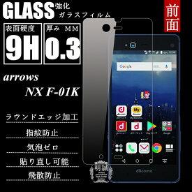 arrows NX F-01K 強化ガラス保護フィルム arrows NX F-01K 強化ガラスフィルム arrows NX 保護ガラスフィルム arrows NX F-01K 液晶保護フィルム 保護ガラスフィルム arrows NX F-01K ガラスフィルム arrows NX F-01K 液晶保護シート arrows NX F-01K 速達便ネコボス送料無料