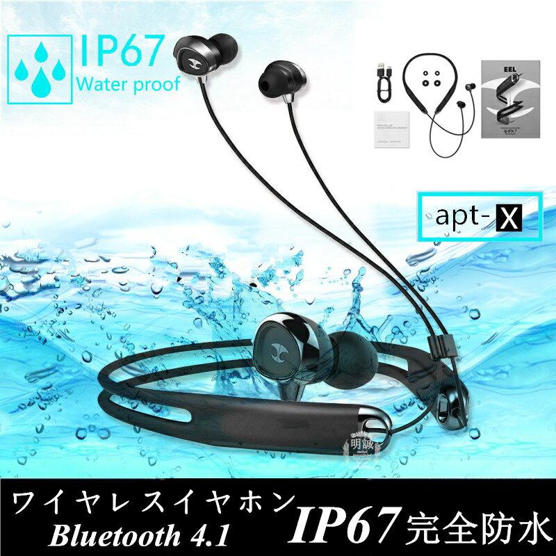 Bluetooth 4.1 イヤホン iphoneイヤホン IP67 防水 スポーツ ネックバンド ブルートゥースイヤホン 高音質ワイヤレスイヤホン 無線ランニング ヘッドセット