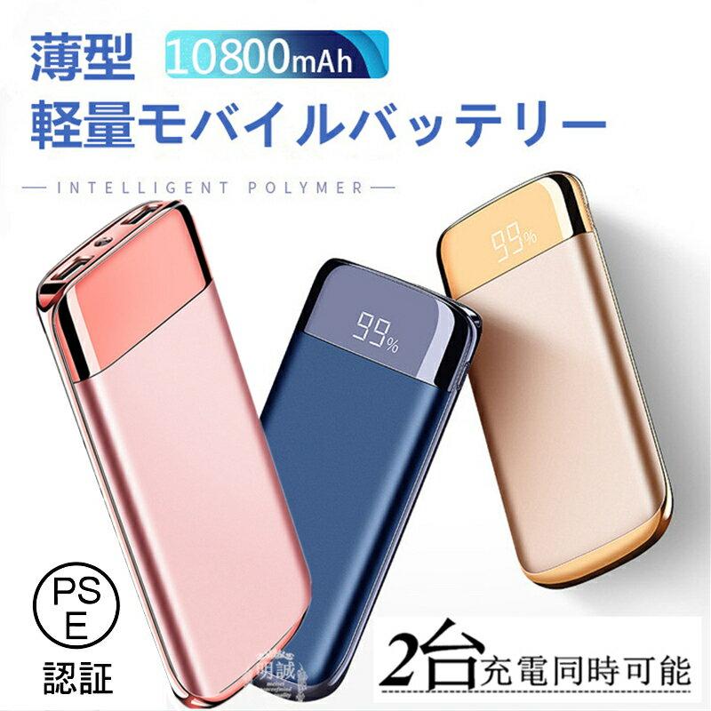 モバイルバッテリー 大容量10800mAh iOS/Android対応 充電器 LCD残量表示 LEDライト付き iphone X 8 Xperia バッテリー 急速充電【PL保険加入済み】送料無料