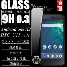 Android one X2 強化ガラス保護フィルム 液晶保護フィルム HTC U11 life 強化保護フィルム ガラスフィルム Android one X2 強化ガラス保護フィルム HTC U11 life 強化ガラスフィルム 液晶保護ガラス Android one X2 ガラスフィルム 保護シール クリア 速達便ネコポス送料無料
