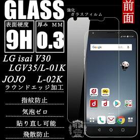 LG V30+ 強化ガラス保護フィルム クリア LGV35 ガラスフィルム 強化ガラス JOJO L-02K 保護フィルム 強化ガラス LG isai V30+ 強化ガラス 液晶保護フィルム L-01K/L-02K ガラスフィルム L-01K ガラス保護フィルム LG V30+ LGV35 強化ガラス LG V30+ 送料無料