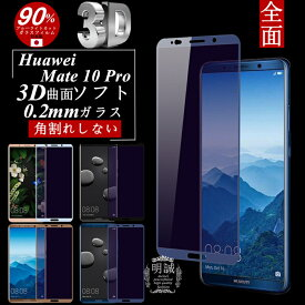 Huawei Mate 10 Pro 3D全面保護 ブルーライトカット強化ガラス保護フィルム HUAWEI Mate 10 Pro 極薄0.2mm 3D曲面 全面ガラスフィルム HUAWEI Mate 10 Pro ソフトフレーム Huawei Mate 10 Pro 保護シール ブルーライトカット ソフトフレーム Huawei 送料無料