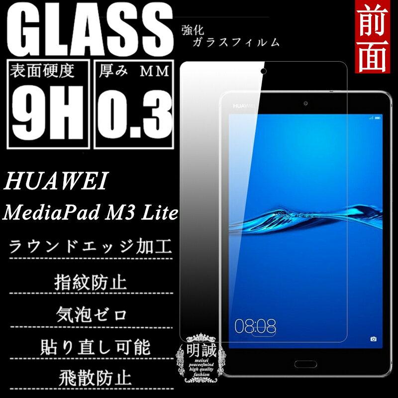 HUAWEI MediaPad M3 Lite 8.0 強化ガラス保護フィルム HUAWEI MediaPad M3 Lite 8.0 保護ガラスフィルム MediaPad M3 Lite 8.0 強化ガラスフィルム HUAWEI MediaPad M3 Lite 8.0 ガラスフィルム MediaPad M3 Lite 8.0 保護フィルム HUAWEI MediaPad M3 Lite 8.0