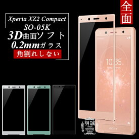 Xperia XZ2 Compact SO-05K 強化ガラス保護フィルム Xperia XZ2 Compact 極薄0.2mm 3D 曲面 ソフトフレーム 全面保護ガラスフィルム SO-05K ガラスフィルム Xperia XZ2 Compact ソフトフレーム 全面ガラスフィルム Xperia XZ2 Compact 保護シール SO-05K ソフトフレーム