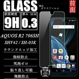 AQUOS R2 SH-03K SHV42 706SH 強化ガラス保護フィルム AQUOS R2 706SH 液晶保護ガラスフィルム AQUOS R2 SH-03K 保護フィルム AQUOS R2 SHV42 強化ガラスフィルム AQUOS R2 SHV42 強化ガラス保護フィルム AQUOS R2 SH-03K 保護ガラス AQUOS R2 706SH 強化ガラス