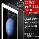 送料無料 液晶保護フィルム 9.7インチ iPad Pro 強化ガラスフィルム ipad air2 / ipad air / ipad2 / ipad3 / i...