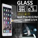 ipad 2017年 新型 iPad Pro 9.7インチ/ipad air2/ipad air/ipad2/ipad3/ipad4強化ガラスフィルム IPAD...