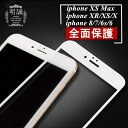 iphone6s iphone6 強化ガラスフィルム 全面 全面保護 iphone6s iphone6 全面ガラスフィルム iphone6s plus/ipho...